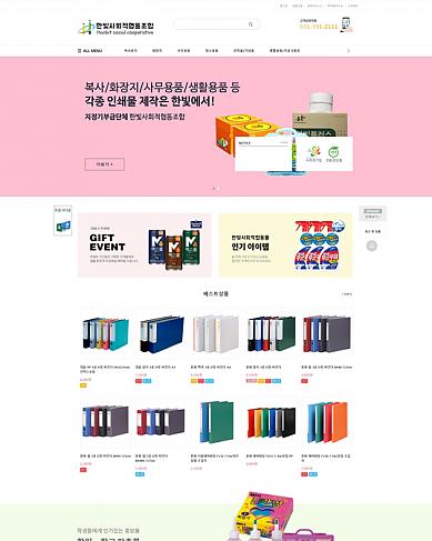 #한빛_사회적협동조합_쇼핑몰