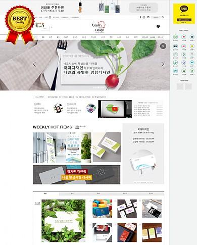 [50%세일] 인쇄쇼핑몰, 인쇄물사이트, 영카트5 인쇄사이트