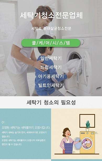 세탁기청소 상세페이지제작